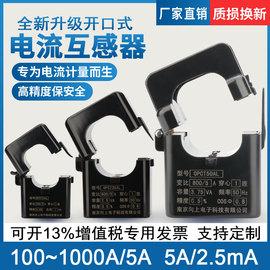 开口式电流互感器开合式小型三相交流100/200/400/600/800/5A 0.5图片