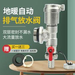 地热地暖分水器暖气自动放气排气阀跑风暖气片放水阀家用放水神器