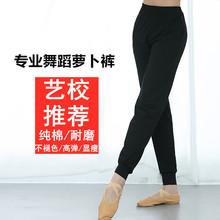 黑色练功裤舞蹈裤长裤女萝卜裤舞蹈练功服形体裤男健美裤基训裤子
