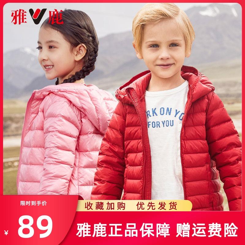 雅鹿男女童羽绒服轻薄羽绒服2021新款秋冬款儿童装冬装宝宝外套