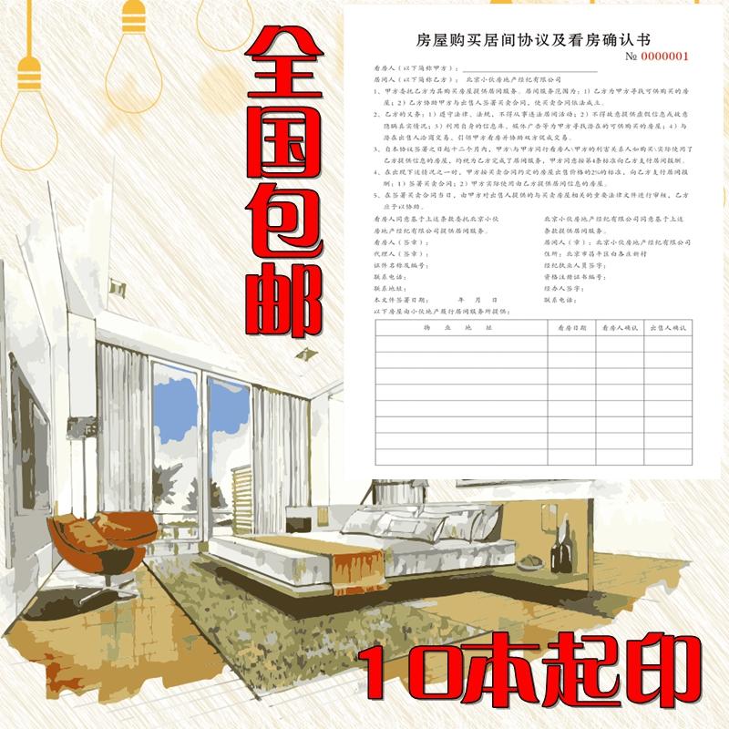 房屋购买居间协议及看房确认书房租水电费收据彩印定制彩色联单