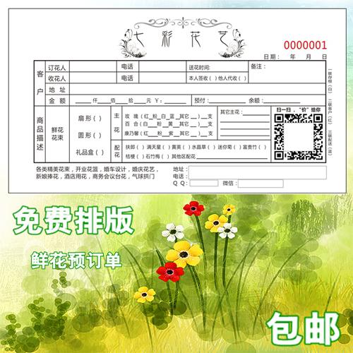 鲜花花艺配送单定做花店花坊花屋送货单订购单销售签收单据配送单