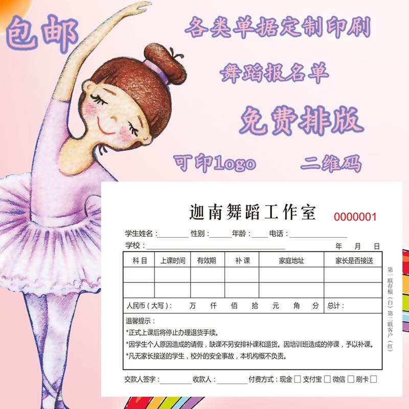 舞蹈教育培训机构收费收款收据报名签到登记表课程表注册表单据