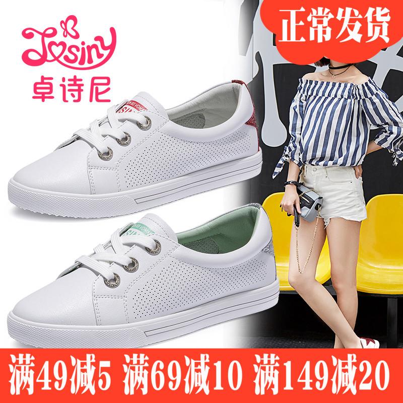 卓诗尼单鞋新款圆头女鞋百搭小白鞋女韩版学生板鞋
