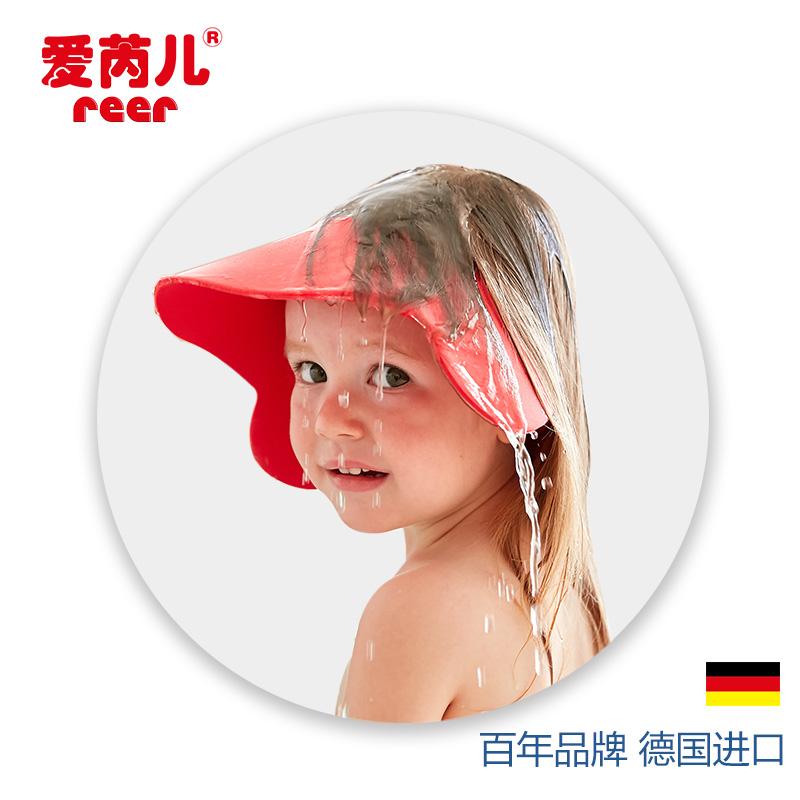 德国爱芮儿宝宝洗头帽神器防水儿童浴帽护耳洗澡帽洗发帽婴儿小孩