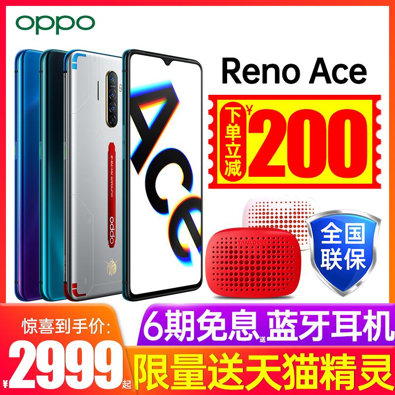 【6期免息 下单减200】OPPO Reno Ace opporenoace手机新款上市oppoace高达65w opporeno r17未来Xreno2z手机