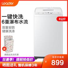 M921洗衣机全自动波轮宿舍学生家用8KG 海尔出品Leader 统帅TQB80