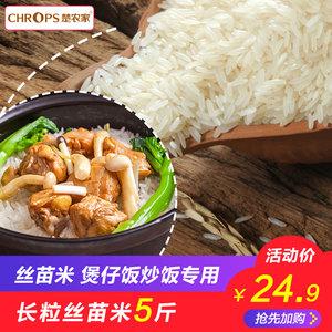 楚农家丝苗米长粒大米2.5kg