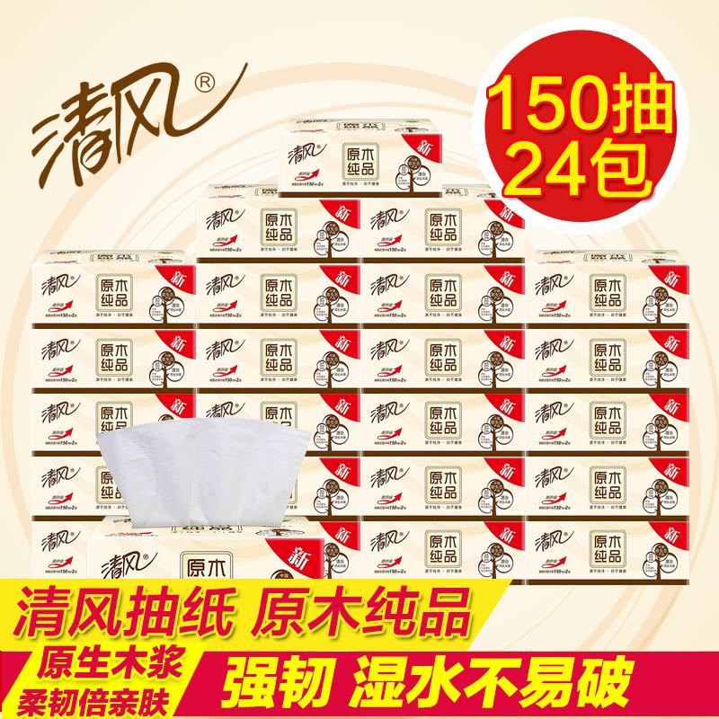 清风抽纸纸巾原木纯品2层150抽24包软包抽取纸巾餐巾纸旗舰店整箱