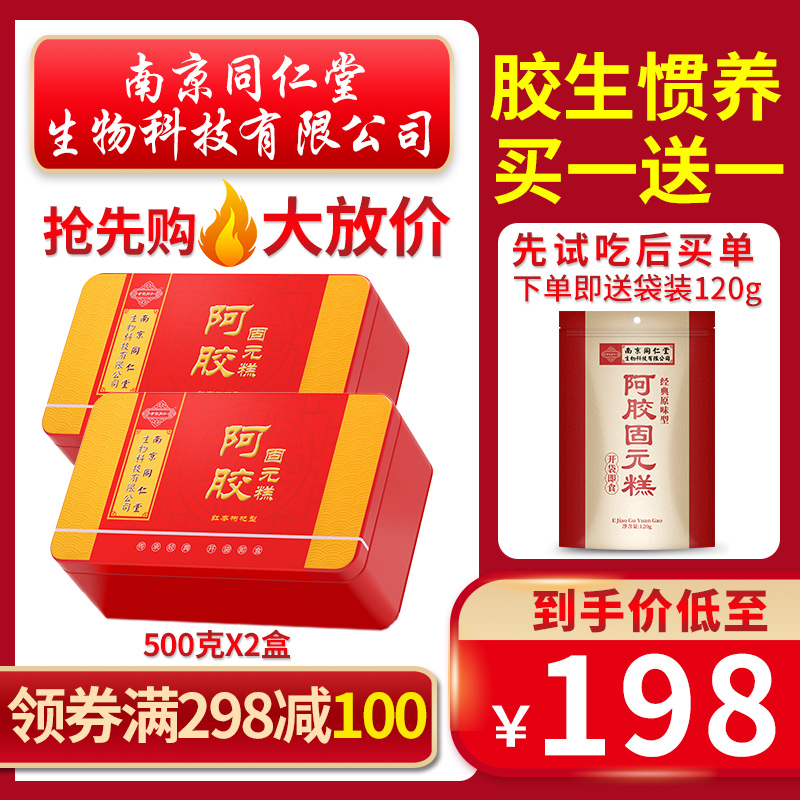 手工阿胶固元膏礼盒装正品500g南京同仁堂生物科技阿胶糕即食女纯