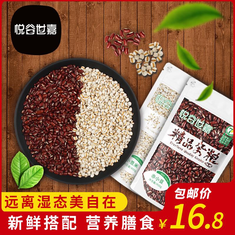 悦谷世嘉 薏米赤小豆汤组合新货农家长粒赤豆薏仁米红豆粥薏苡仁