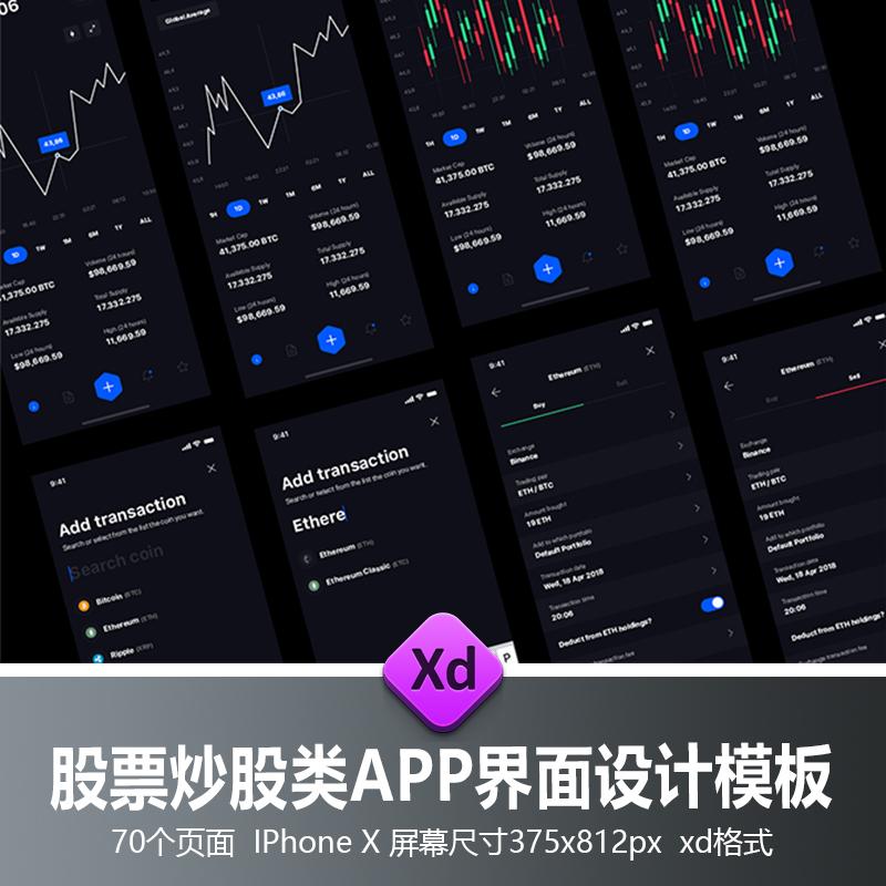 国外金融证券炒股股票类APP应用程序软件界面UI设计模板XD素材