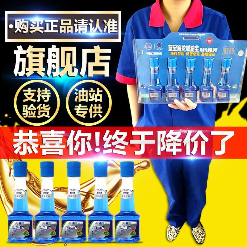 蓝宝海龙海蓝之星专卖店靠谱吗,是正品吗,质量到底怎么样?插图