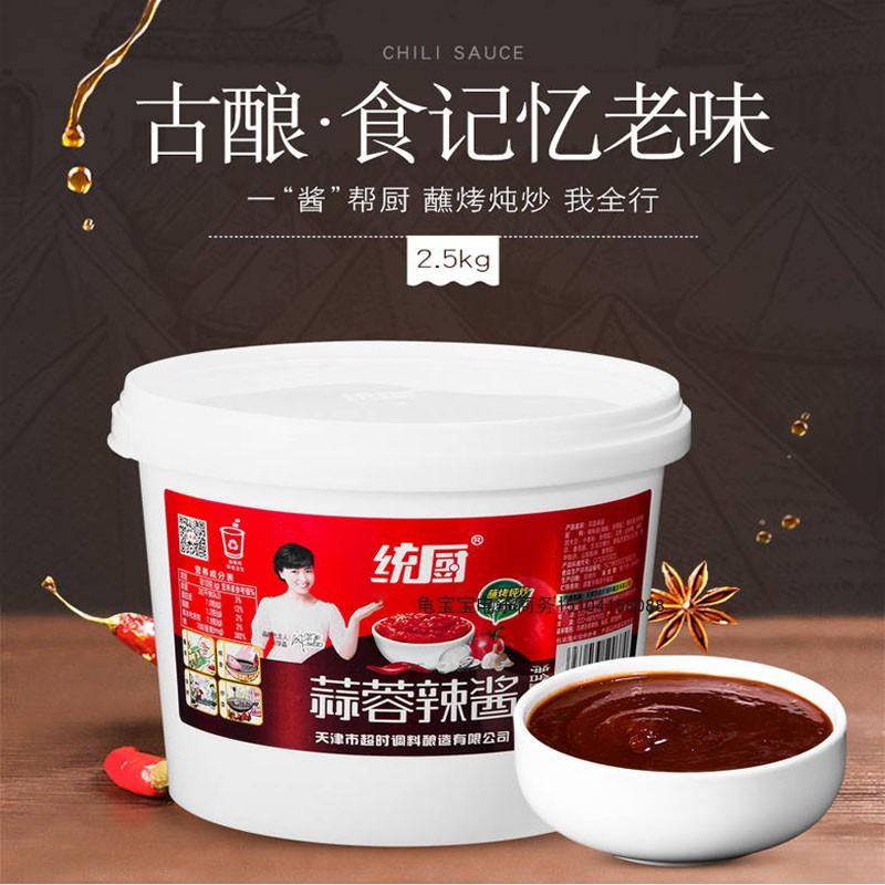 统厨天津蒜蓉辣酱2.5kg桶装锦州烧烤专用酱商用蒜蓉辣椒酱拌饭酱