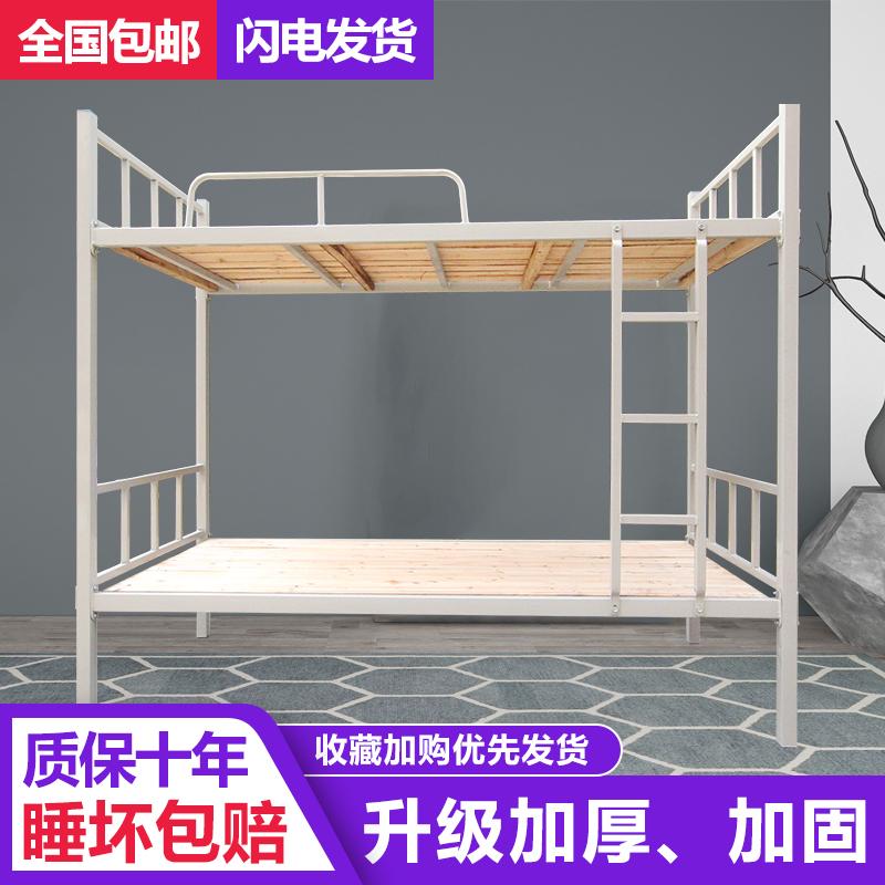 满137.50元可用27.5元优惠券杭州员工宿舍高低铺学生公寓铁架床
