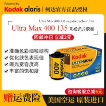 柯達Kodak全能膠卷UltraMax400度135彩色膠卷美國原廠正品柯達經典36張盒2021年10月