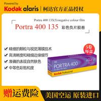 柯达Kodak 炮塔PORTRA 400度135彩色负片胶卷胶片菲林 5卷组合装 2021年6月