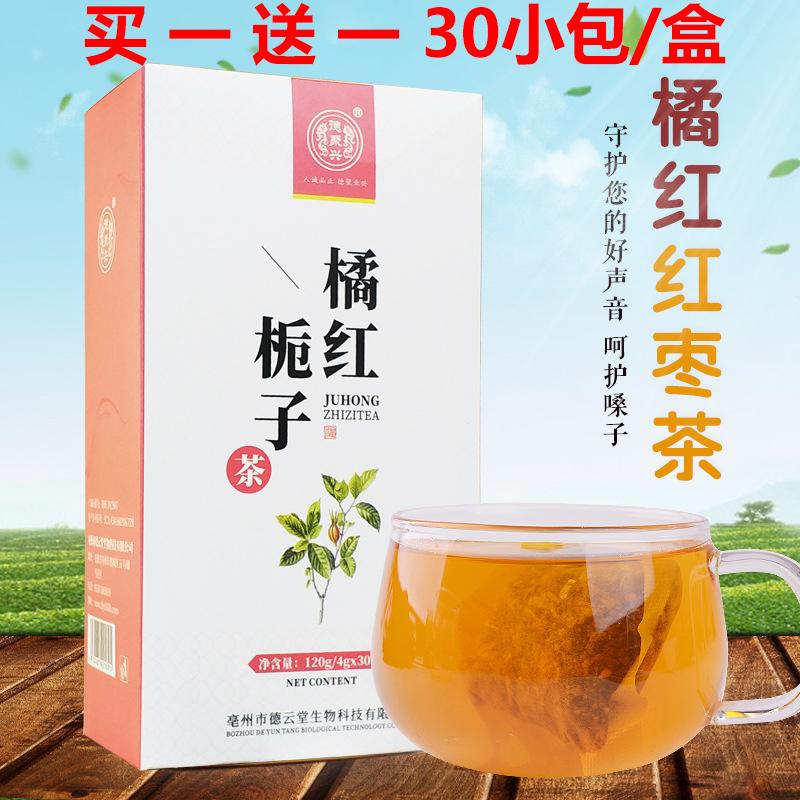 同仁堂橘红栀子茶正品广西罗汉果嗓子疼肺清痰化咽利喉茶防中暑茶