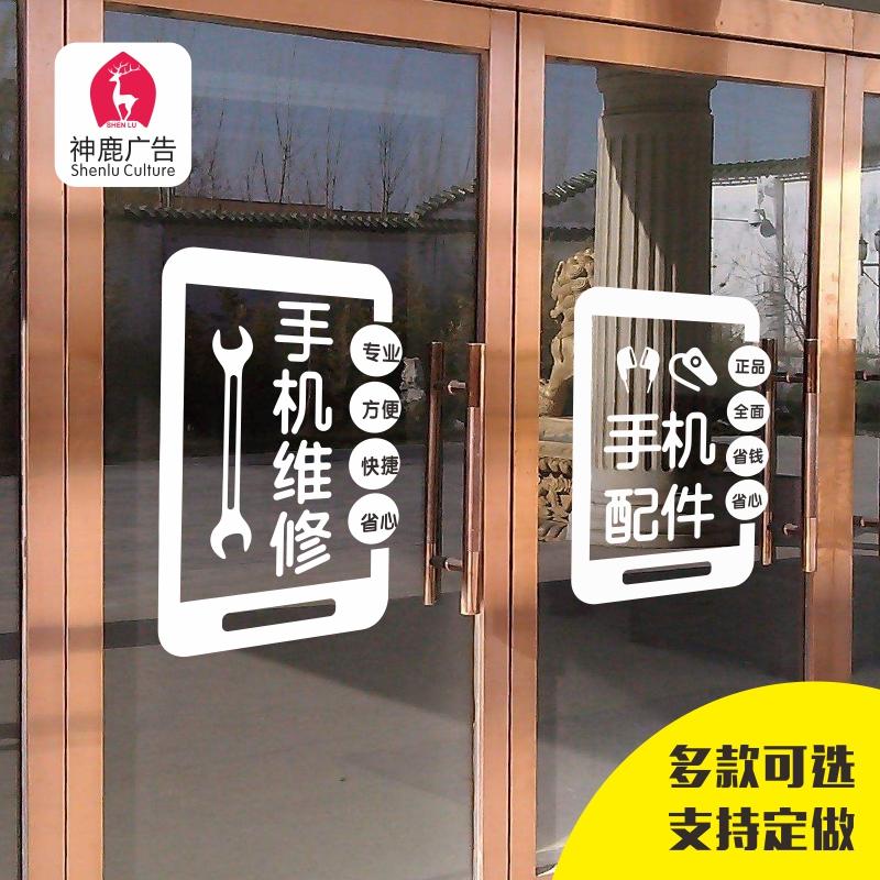 手机店玻璃门贴纸创意维修配件宣传贴纸装饰数码通讯广告文字墙贴