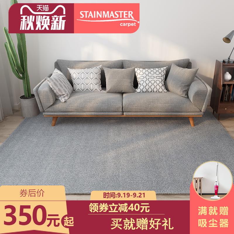 美国STAINMASTER家用简约客厅卧室茶几毯垫床边地垫房间沙发地毯,可领取50元天猫优惠券