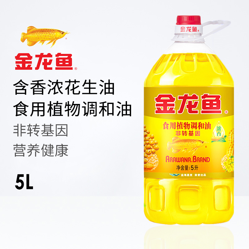 Golden dragon fish peanut strong flavor edible plant blend oil 5L home cooking oil non transgenic