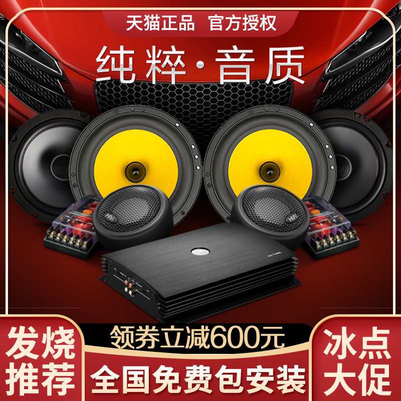 Huiwei auto audio official flagship refit set 6.5-inch horn tweeter subwoofer car audio