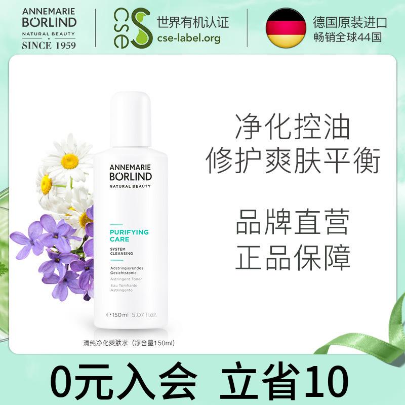 德国安娜柏林清纯平衡爽肤水女补水保湿 水乳油皮痘肌敏感专用