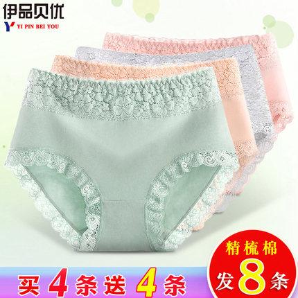 女士内裤女纯棉100%全棉裆大码中腰性感蕾丝少女生无痕抗菌三角薄
