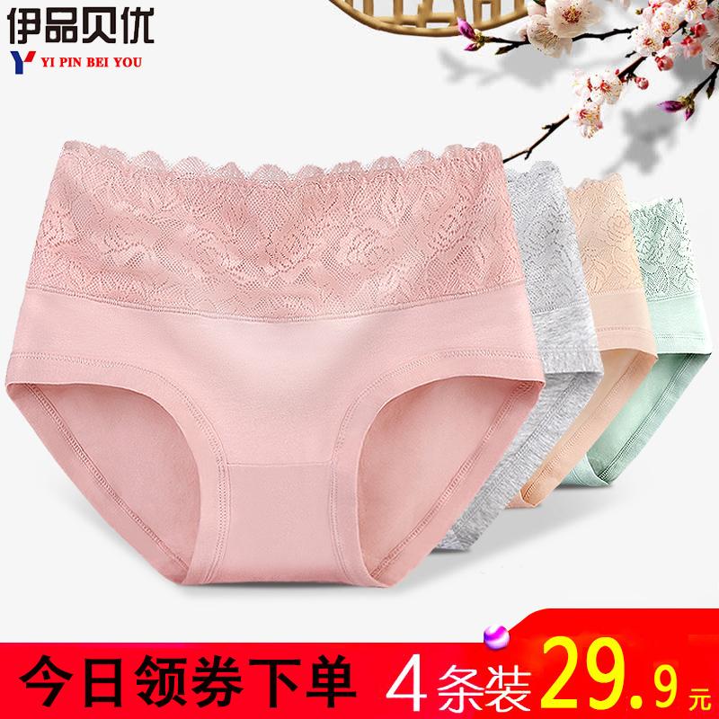 内裤女纯棉无痕性感蕾丝中高腰收腹100%全棉大码透气非抗菌三角裤