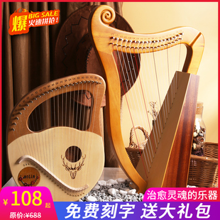 16音竖琴十弦莱雅琴16弦小竖琴乐器便携式里拉琴lyre琴小型里尔琴