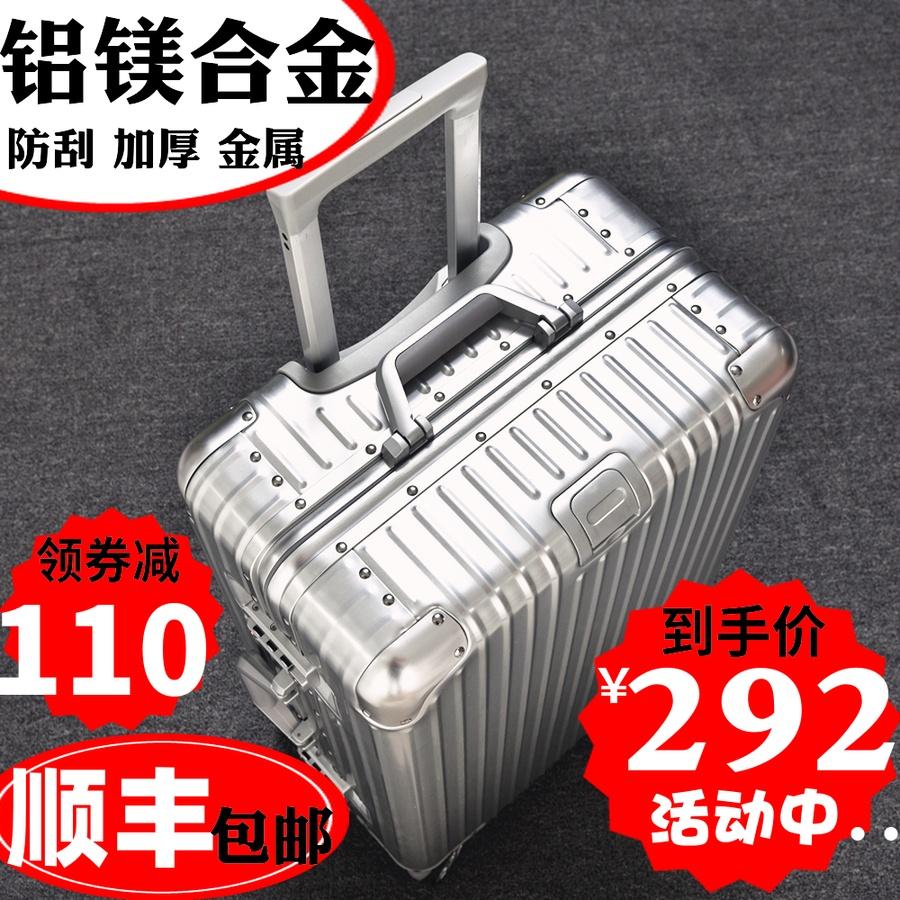 全铝镁合金拉杆箱万向轮22寸20登机箱子行李箱男金属旅行箱女30寸