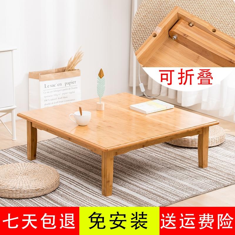 韩国小饭桌炕桌 韩式 折叠炕桌实木 农村家用 长方形矮卓 飘窗桌