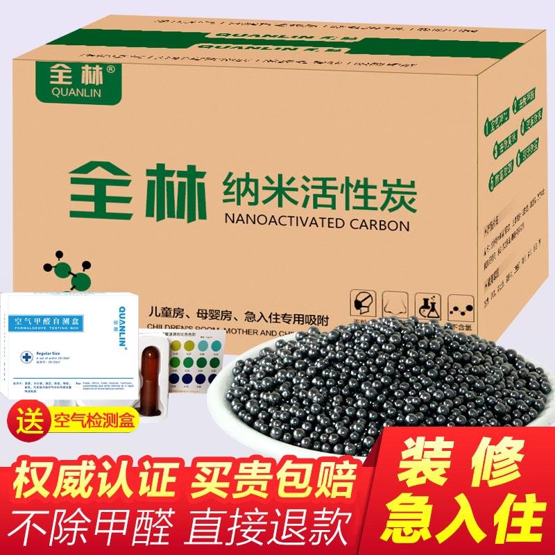 竹炭包汽车用除甲醛除异味活性炭