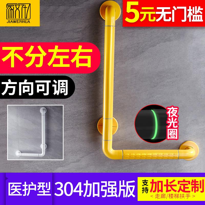 卫生间浴室防滑L型栏杆马桶淋浴厕所老人残疾人安全墙壁楼梯扶手
