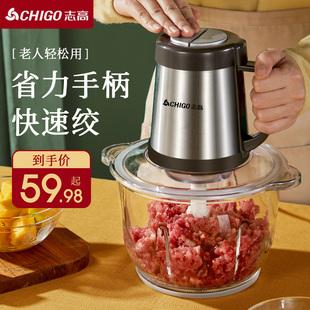 志高绞肉机家用电动小型打馅碎菜料理多功能搅肉机神器厨房小电器品牌
