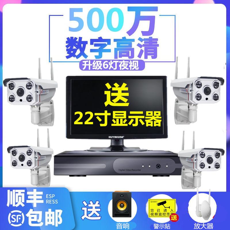 10-19新券h.265无线监控设备套装高清监控器