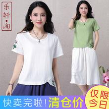 民族风女装2020夏季新款刺绣花短袖棉麻体恤上衣亚麻白色半袖T恤