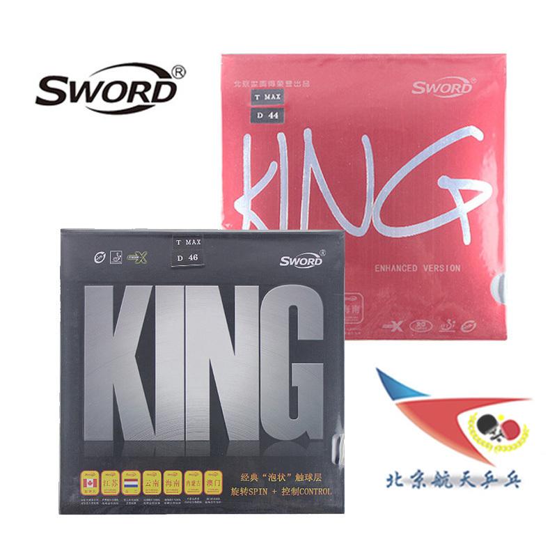 【北京航天乒乓】世奥得红KING乒乓球胶皮套胶无机新品反胶套胶