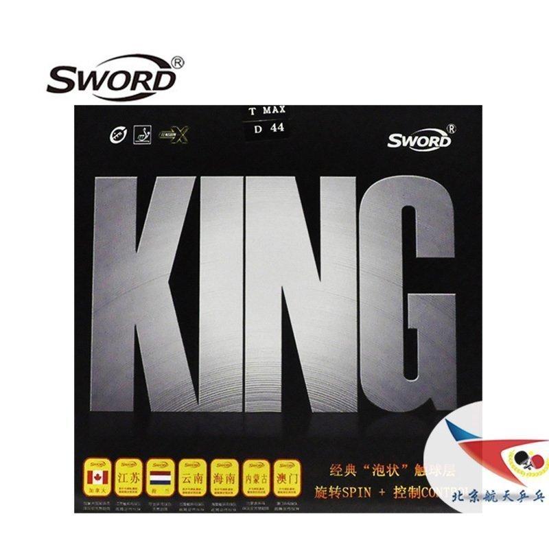 北京航天 世奥德/世奥得粘性KING乒乓球胶皮套胶反胶套胶