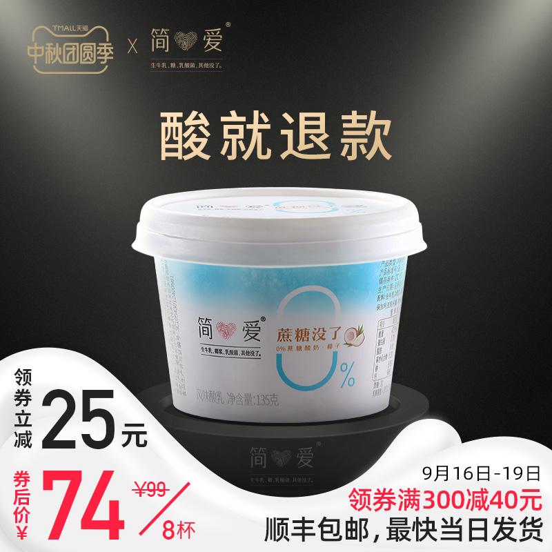 【简爱新品】0%蔗糖椰子无蔗糖酸奶