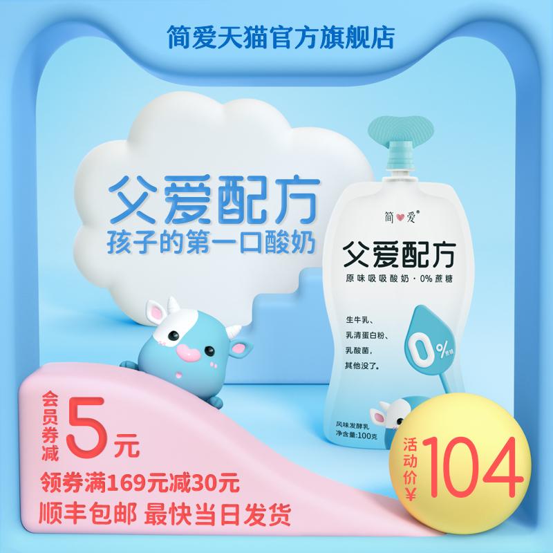 【简爱】父爱配方儿童酸奶*12袋 精准控糖低温无添加 无糖低糖图片
