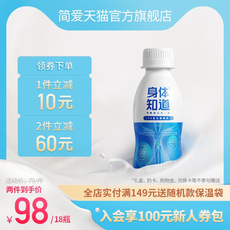 【简爱】身体知道LGG益生菌*9瓶 GOS益生元生牛乳酸奶餐后喝