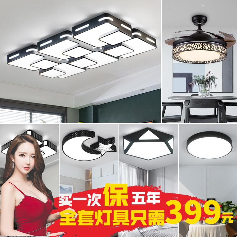 全屋灯具套餐组合简约现代2019新款大气套装吸顶灯卧室灯饰客厅灯