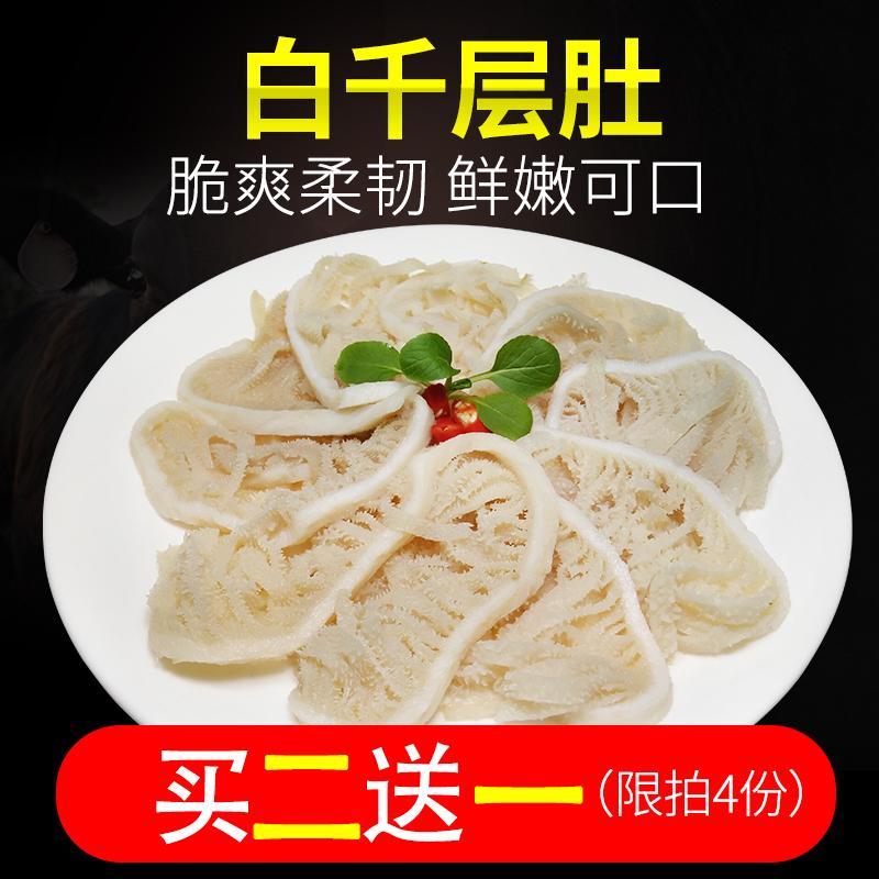 涮烤生白千层肚牛百叶重庆火锅食材新鲜冷冻毛肚涮火锅配菜品150g