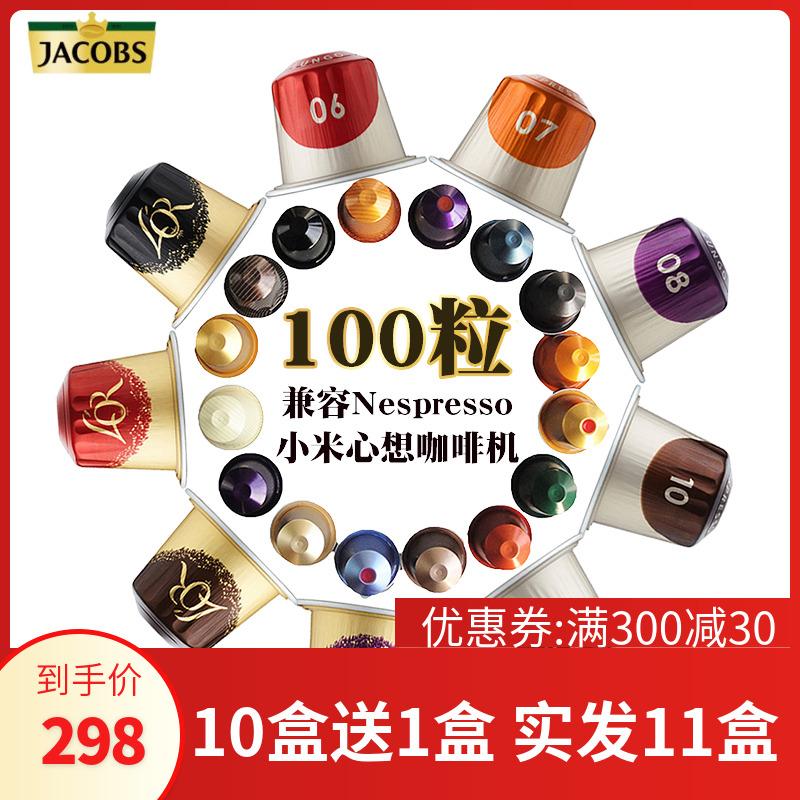 原装进口心想甄选jacobs Lor咖啡胶囊100粒兼容心想雀巢小胶囊机
