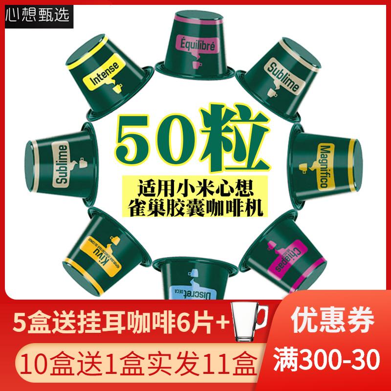 心想甄选espresso意式咖啡胶囊 50粒装 8款可选 适用雀巢NS心想机