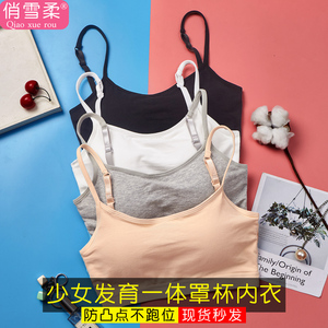 发育期内衣女学生高中少女初中裹胸背心打底防走光抹胸无钢圈文胸