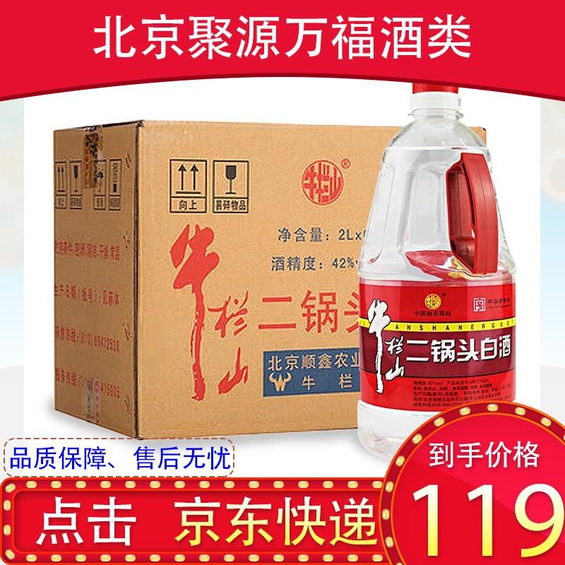 北京牛栏山二锅头42度桶酒 泡酒 清香型 2L*6桶整箱装 桶装更实惠