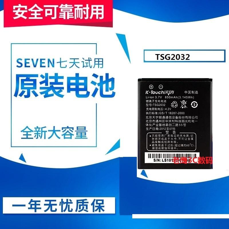 原装X9 X90 E90 S980 S986 S988 S990 S998天语电池 TSG2032电池