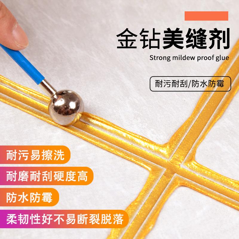 美缝剂地砖防水施工工具胶